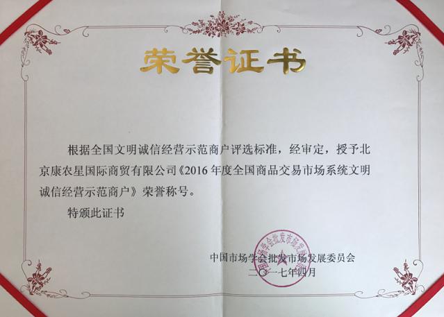 2016誠信經營示范商戶